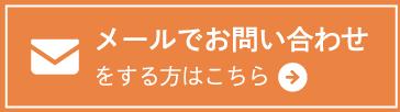 メール:tokaiashiba@gmail.com