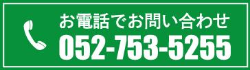TEL:0527535255